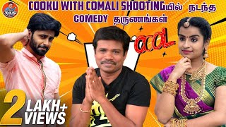 Cooku With Comali Shootingயில் நடந்த Comedy தருணங்கள் | Madurai Muthu Latest Comedy