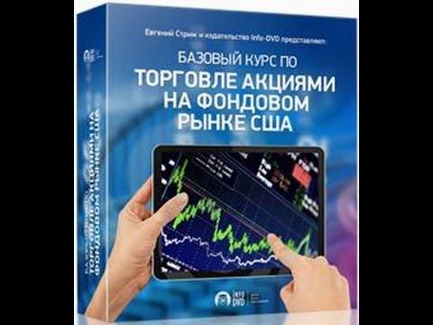 Торговля акциями на фондовом рынке США!