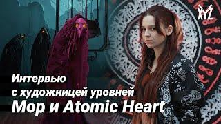 Художник уровней Мор и Atomic Heart — профессия, повествование через окружение и российский геймдев