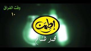 10 - وقت الفراق | محمد هشام