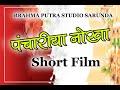 Panchariya Family Nokha//पँचारीया // Short Film //Brahma Putra Sarunda