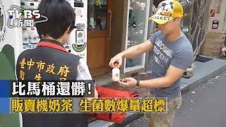 【TVBS】比馬桶還髒!販賣機奶茶 生菌數爆量超標