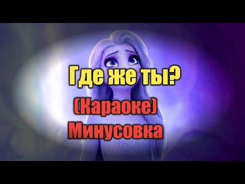 Песня Эльзы Где же ты? (Караоке) Минусовка / Холодное Сердце 2