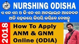 How to Apply Nursing ANM and GNM (ନର୍ସିଙ୍ଗ ଅନଲାଇନ ଆବେଦନ ସଂପୂର୍ଣ୍ଣ ପ୍ରୋସେସ ଓଡ଼ିଆରେ)