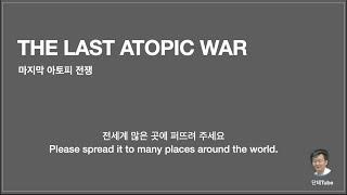 The last Atopic War ; 마지막 아토피 …