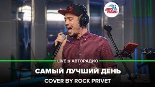 🅰️ Григорий Лепс / Sum 41 - Самый Лучший День (Cover by ROCK PRIVET) LIVE @ Авторадио
