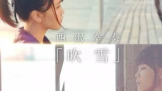 西沢幸奏 - 吹雪