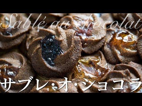 サブレ・オ・ショコラ - Sablé au chocolat