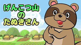 Lyrics and Translation in Description! This song is one of the most famous and popular Japanese kids' songs with gestures. The song ends with ...