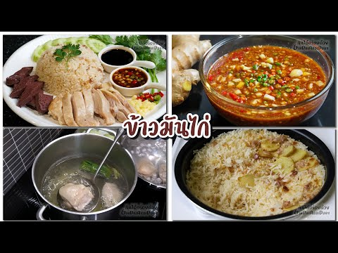 วิธีทำข้าวมันไก่ สูตรทำขาย ข้าวหอม ไก่นุ่ม น้ำจิ้มกลมกล่อม สอนละเอียดทุกขั้นตอน l กินได้อร่อยด้วย