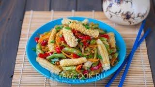 Стир фрай из кальмаров с овощами — видео рецепт