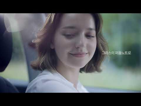 Bullsone Grasse BLUE diffuser 차를 위한 향수 불스원 그라스 TV Commercial