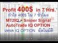 Profit 400$ in 7 Hrs. MT2IQ + Sniper Signal Fx for IQ OPTION