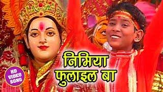 2018 देवी गीत - निमिया फुलाइल बा - Aashirwad Mai Ke - Shani Kumar Shaniya - Bhojpuri Devi Geet 2018