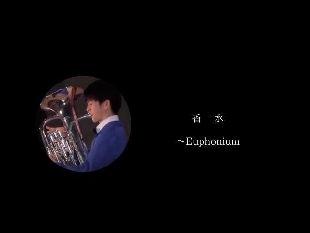 【瑛人】香水/ユーフォニアム【飯塚高校高校吹奏楽部 】