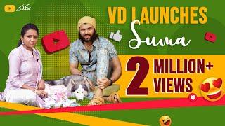 Vijay Deverakonda Launches Suma YouTube Channel || Suma