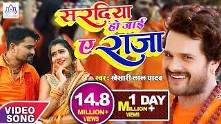 #Video #Khesari Lal का New #Bolbam Song - Saradiya Ho Jayi Ae Raja - Bhojpuri Kanwar Songs