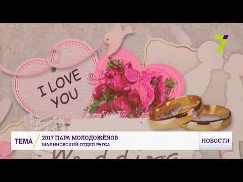 В одесском ЗАГСе поздравили 2017-ю счастливую пару молодоженов