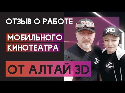 Отзыв о работе Мобильного кинотеатра от Алтай 3Д