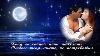 Спокойной ночи, любимый 💓 Красивое пожелание спокойной ночи!  Любимому!🎵✔