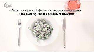 Сытный салат для завтрака, обеда и ужина: из красной фасоли творожного сыра