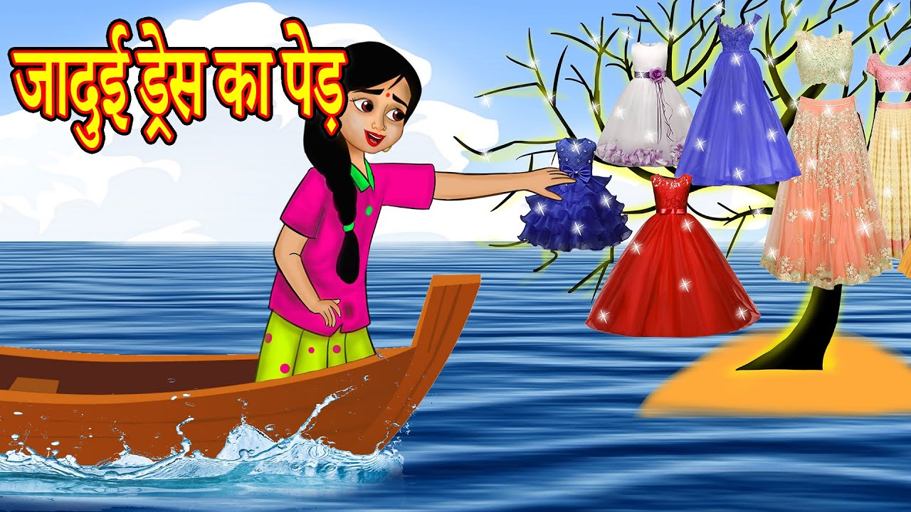 जादुई ड्रेस का पेड Hindi Kahaniya | Stories in Hindi | Hindi Cartoon | Jadui Kahaniya| Hindi Stories