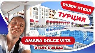 Обзор отеля Амара Дольче Вита (Amara Dolce Vita Luxury). Отдых в Турции с ЦЕНАМИ