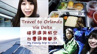 FLY TO ORLANDO VIA DELTA搭乘達美航空從台灣前往奧蘭多 | Moko