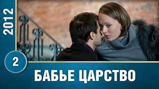 Русский сериал. Бабье царство! 2 серия. Лучшие сериалы. Мелодрама.