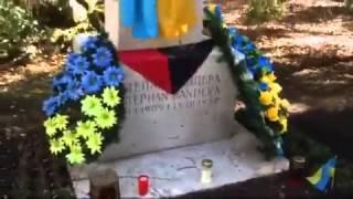 русские туристы на могиле степана бандеры в германии 2014