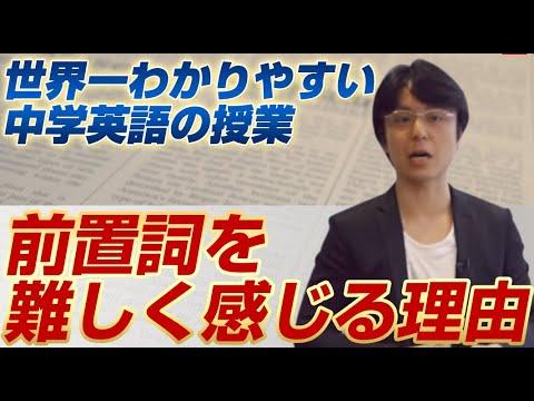 世界一��りや��中学英語�授業2�関正生(OHBR 0129)