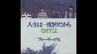 人生は一度きりだから (1970年11月21日) 作詞:岩谷時子 作曲:いずみ...