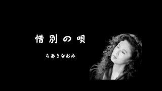 根津甚八 - 惜別の唄