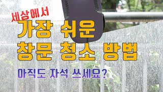 세상에서 가장 쉬운 베란다 창문 닦는 방법!  feat…