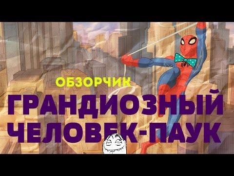 Лучшие моменты черного человека-паука. Веном атакует!