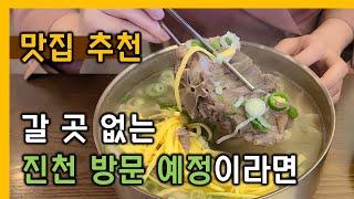 [Sub] 진천 맛집 …