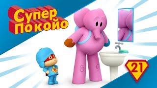 Покойо на русском языке - Супер Покойо учит мыть руки перед едой - Обучающие мультики