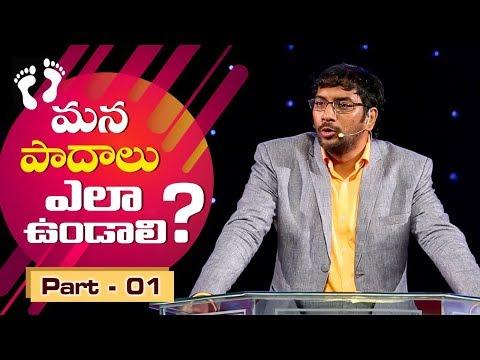 మన పాదాలు ఎలా ఉండాలి- Part 1|| Dr John Wesly Message|| Telugu Christian Message