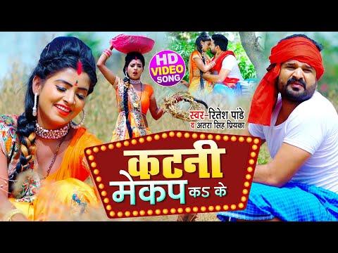#Video - कटनी मेकप कऽ के | #Ritesh Pandey, #Antra Singh Priyanka | #चईता_गीत | Bhojpuri Dhobi Geet