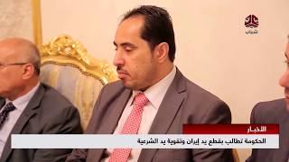 آخر الاخبار 05-11-2017 تقديم هشام الزيادي | يمن شباب