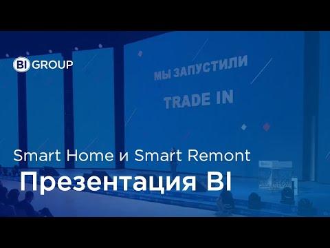 Презентация новых продуктов от BI Group: Smart Home, Smart Remont