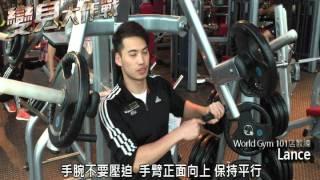 2016 變身大作戰 - World Gym 101店教練Lance示範胸推機 Chest Press