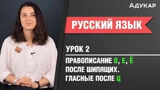 Правописание гласных после шипящих и Ц| Русский язык ЦТ, ЕГЭ