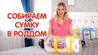 СУМКА В РОДДОМ. Самые необходимые вещи для мамы и малыша | Беременность