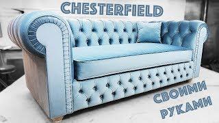как сделать диван честер