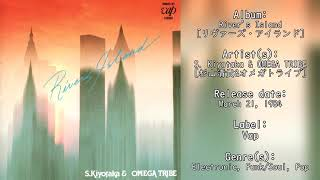 S. Kiyotaka & Omega Tribe - River's Island (1984) [Full Album, High Quality Upload]