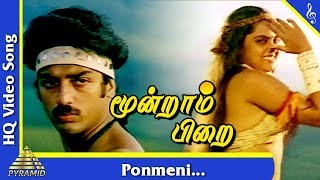 Ponmeni Uruguthe Video Song | Moondram Pirai Movie Songs |Kamal Haasan |Silk Smita| பொன்மேனி உருகுதே