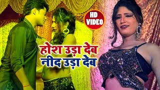 भोजपुरी HD SONG | होश उड़ा देव नींद चुरा देव | Bhojpuri Hosh Udaa Deb Nind Dhuda De | PREM PYAR ME