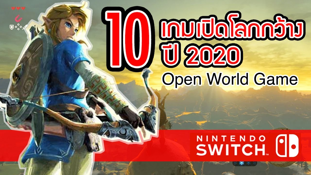 แนะนำ 10 เกมเปิดโลกกว้าง Open World ปี 2020 - Nintendo Switch