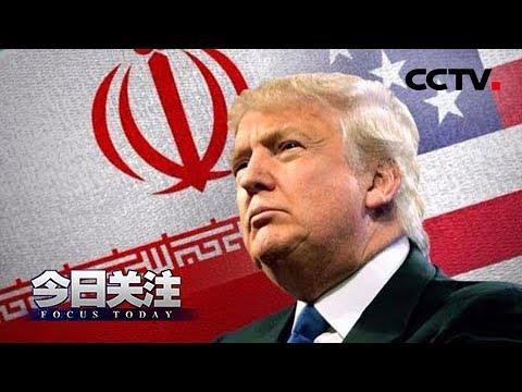《今日关注》 20190520 特朗普突然发出战争威胁 美国真敢对伊朗开战?| CCTV中文国际